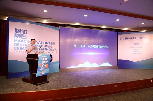 毛峰赴北京参加2017轻快云平台广电移动互联网+事业与产业发展夏季分享交流大会