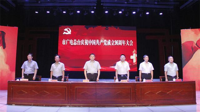 总台召开庆祝中国共产党成立96周年大会
