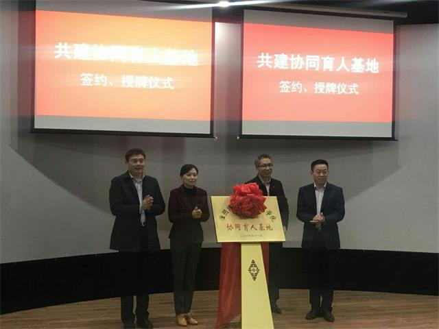 """总台与淮阴师范学院传媒学院签订""""协同育人基地""""共建协议"""
