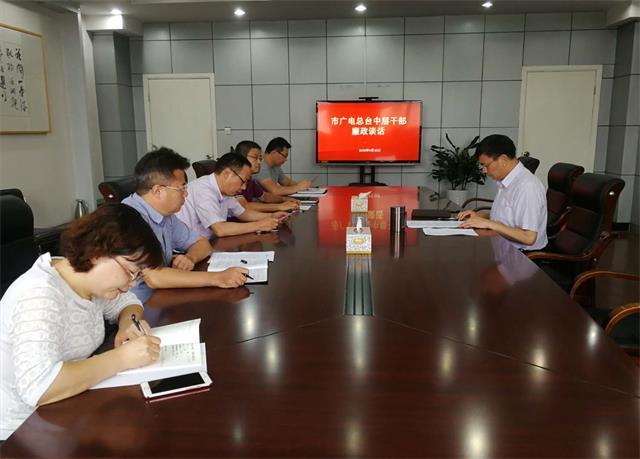 毛峰台长与中层干部廉政谈话