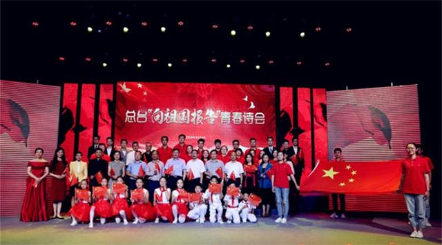 总台用诗会献礼新中国成立70周年!