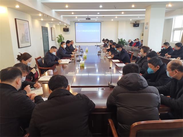 市广电总台召开中层干部述责述廉会议